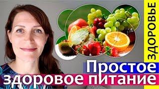 ЗОЖ для мам || Простое ЗДОРОВОЕ ПИТАНИЕ || Правильное питание для здоровья