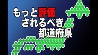 もっと評価されて良いと思う!都道府県ランキング