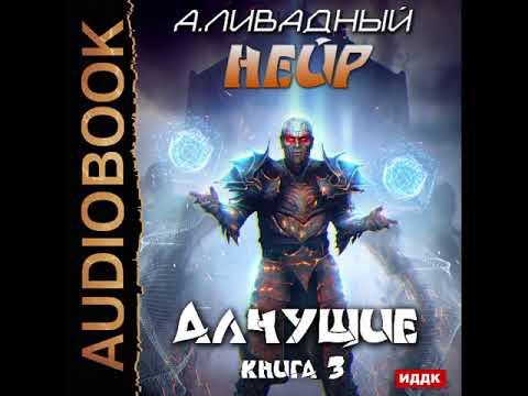 "2001312 Glava 01 Аудиокнига. Ливадный Андрей ""Нейр. Книга 3. Алчущие"""