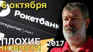 Вячеслав Мальцев | Плохие новости | Артподготовка | 6 октября 2017