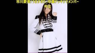 市川愛美「うますぎた」卒業ドッキリでメンバー号泣か?動画で解説して...