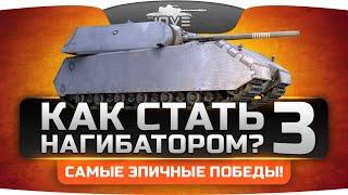 Как Стать Нагибатором 3 Самые эпичные победы в World Of Tanks