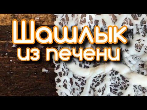 Шашлык из печени по армянски и кабардински.