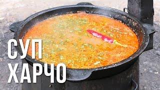 Суп харчо. Готовим в казане на костре(Для приготовления харчо нам потребовалось: лопатка говядины, острый перец чили, чеснок, лук, морковь, рис,..., 2016-09-18T04:00:02.000Z)