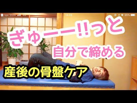 寝ながらできる骨盤矯正!産後の開いた骨盤を自分で締め直す 上田市 整体