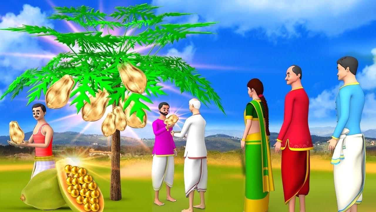 जादुई सुनहेरा पेड़ पपीता - Magical Golden Papaya Tree 3D Animated Hindi Moral Stories Maa Maa TV