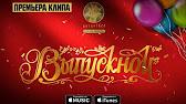 Cамбур - Выпускной / Медлячок (БАСТА cover) Видео клип - YouTube