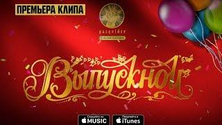 Баста - Выпускной (Медлячок)(, 2016-06-08T13:16:35.000Z)