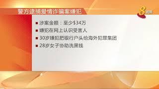 网络爱情诈骗案:警方逮捕两名女子 涉案金额至少34万元