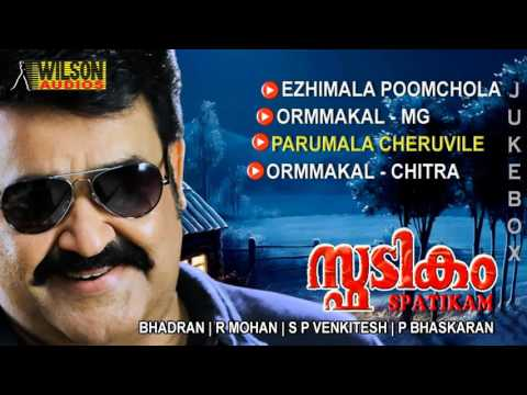spatikam malayalam songs mohanlal m g sreekumar malayalam film songs cinema devotional christian songs   malayalam film songs cinema devotional christian songs