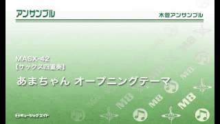 【MASX-42】 あまちゃん オープニングテーマ 商品詳細はこちら→http://w...