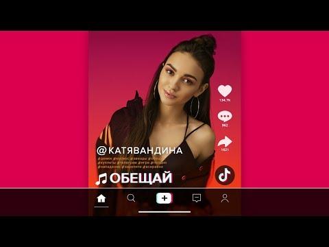 Катя Вандина — Обещай (Mood Video) 14+
