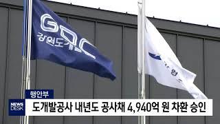 [단신]강원도개발공사 내년도 공사채 4940억 원 18…
