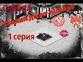 Quot Сумашедшая любовь Quot 1 серия mp3