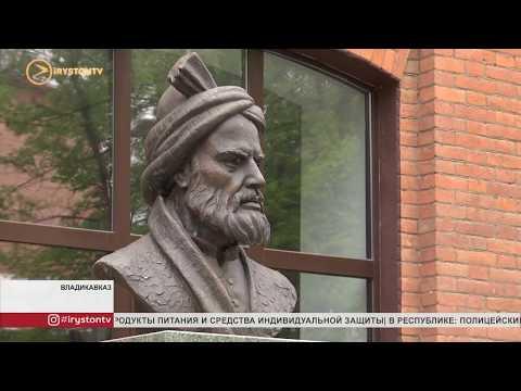 В СОГУ почтили память великого персидского поэта Фирдоуси