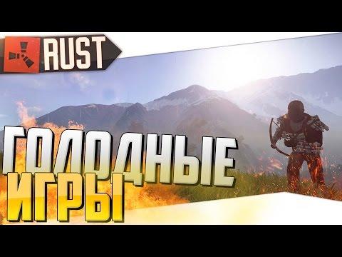 RUST (ГОЛОДНЫЕ ИГРЫ) - Battle Royale - ТОП 2