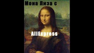 Алмазная выкладка Мона Лиза с AliExpress