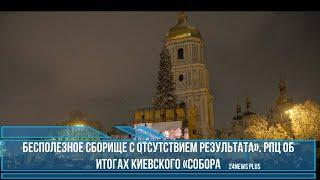 Бесполезное сборище с отсутствием результата. РПЦ об итогах киевского собора