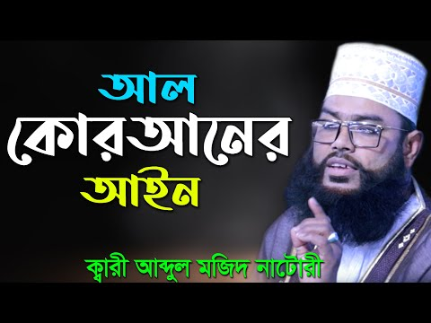 New Bangla Waz Mahfil 2017 By Mawlana Abdul Majid Natori (পেকুয়া, কক্স বাজার) 01715945983