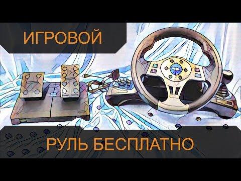 Игровой руль с педалями бесплатно / Руль Saitek R4 Force Wheel отдали в подарок