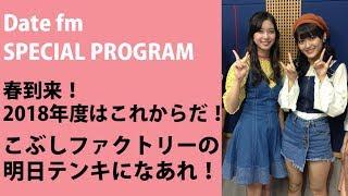 2018年4月15日放送 Date fm SPECIAL PROGRAM 『春到来! 2018年度はこれ...