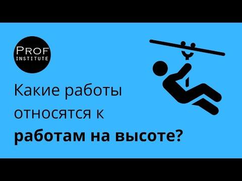 Какие работы относятся к работам на высоте?