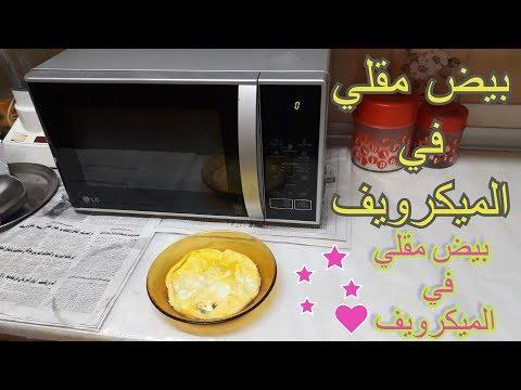 بيض مقلي في الميكرويف +  The Easiest Way To Make Fried Eggs In The Microwave