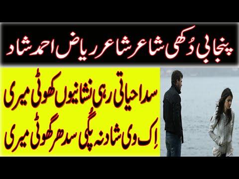 punjabi sad love poetry broken heart shayari judie nafrat darde dil story  vioce waqas pannu
