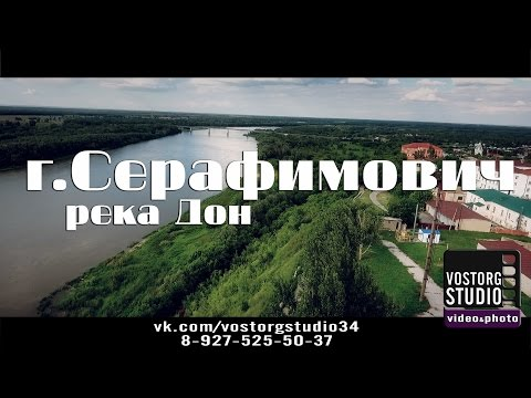 Серафимович, река дон