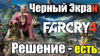 Far Cry 4 Черный Экран РЕШЕНИЕ