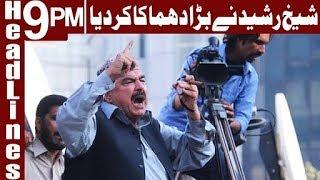 Shiekh Rasheed takes a big Decision   Headlines & Bulletin 9 PM   17 November 2018   Express News