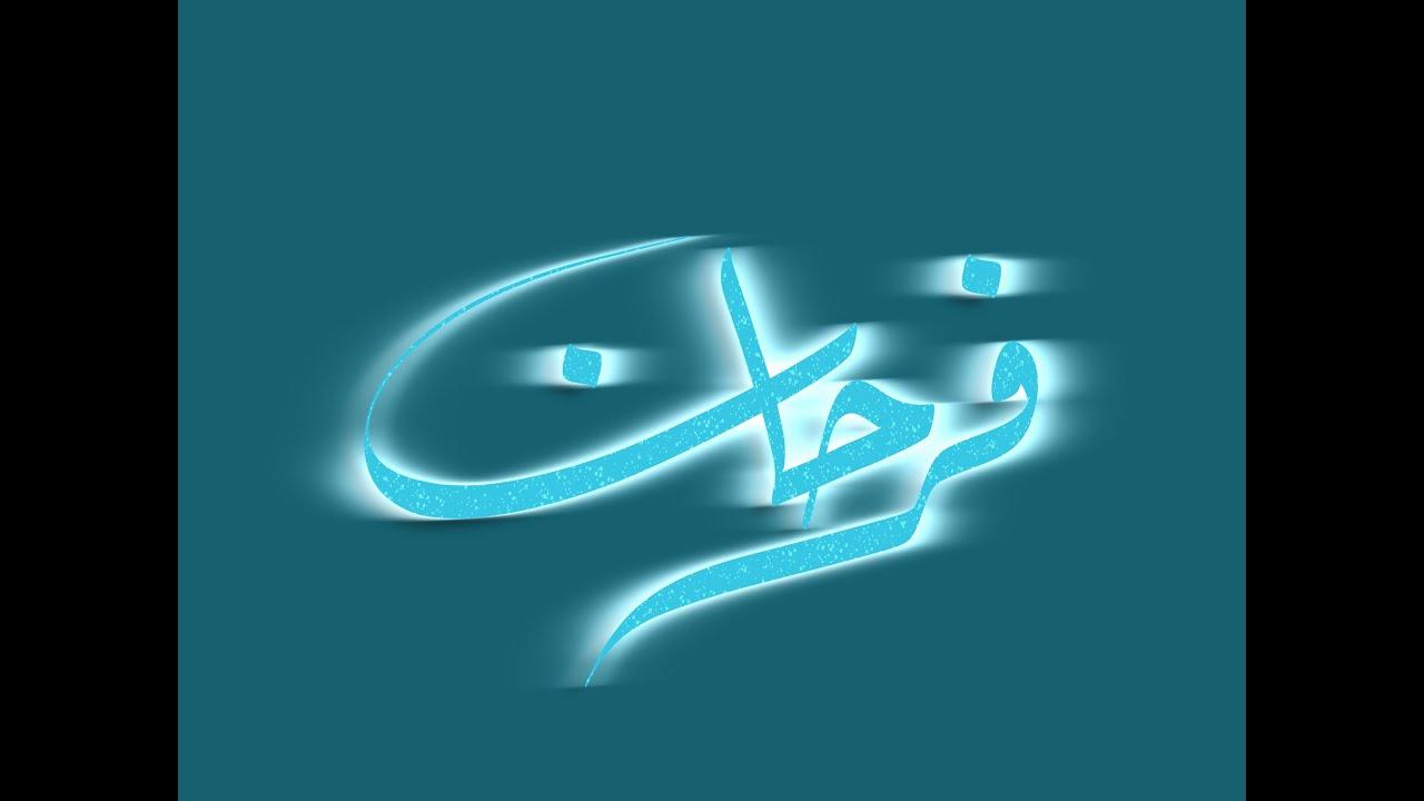تصميم اسم فرحان Farhan مع معنى الاسم Youtube