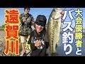 メジャーリバー遠賀川でバス釣り!