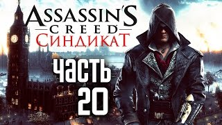 Прохождение Assassin's Creed Syndicate (Синдикат)  — Часть 20: Странная Парочка