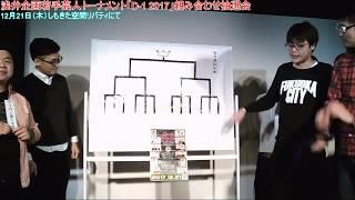 浅井企画若手芸人トーナメント「D-1 2017」組み合わせ抽選会の模様です...