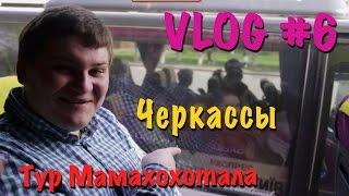 Vlog #6: Тур Мамахохотала | Черкассы