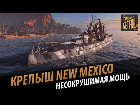 Крепыш New Mexico. Несокрушимая мощь. Обзор линкора  [World of Warships]