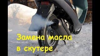 Замена, доливка масла в скутере если не знаете какое масло залито до вас!