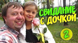 ВЛОГ Свидание с дочкой 2