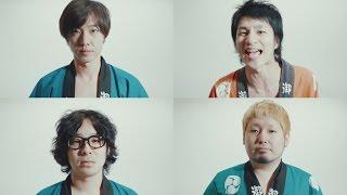 四星球「出世作」MV