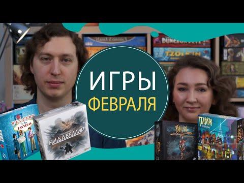 Наши Настольные игры Февраля!