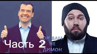 Поют дуэтом Медведев и Семен Слепаков! Обращение к...