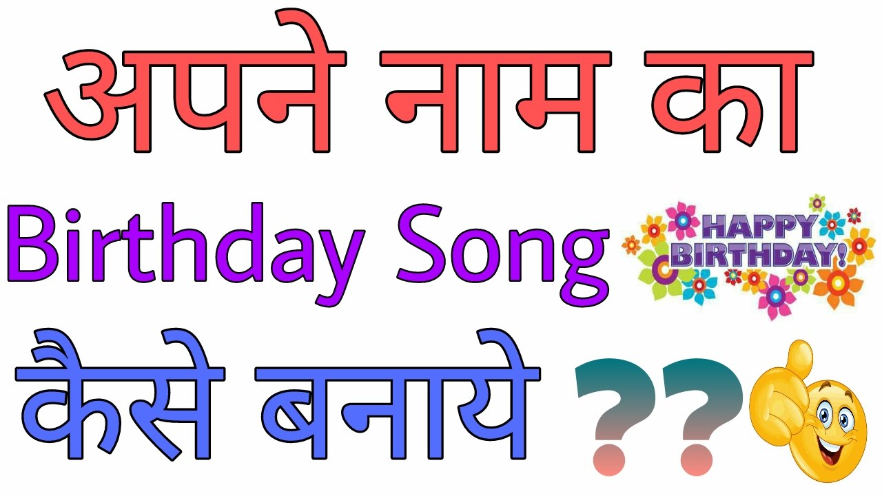 How To Make Birthday Song With Your Name