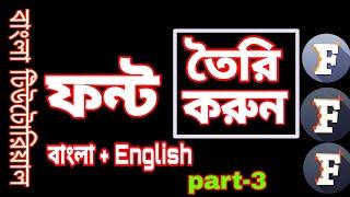 جعل الخطوط البنغالية والإنجليزية | كيفية جعل الخطوط الجديدة 2019| TECH دينار بحريني المنطقة