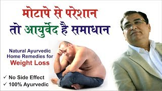 मोटापे का आयुर्वेदिक इलाज || Cure Of Fat || Swasthya Sanjivani || Mr. Anil Bansal