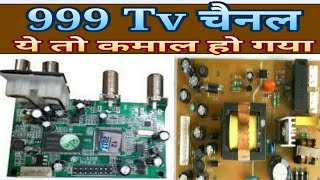 999+ टीवी चैनल देखो    पावर सप्लाई सही करने का तरीका    Technical Trick Only Use MPEG 2 format