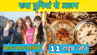 INTERESTING FACTS ABOUT RUSSIA || रूस की कमाल बाते || RUSSIA FACTS IN HINDI || RUSSIA