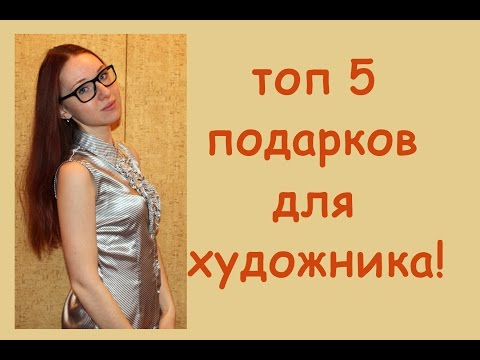 ✩ ТОП 5 самых ЖЕЛАННЫХ ПОДАРКОВ для художника! ✩