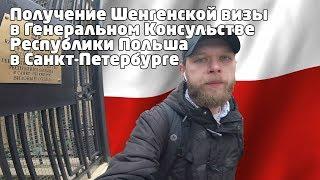 получение Шенгенской визы в Генеральном Консульстве  Республики Польша в Санкт-Петербурге