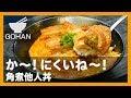 【簡単レシピ】市販の角煮で!『角煮他人丼』の作り方 【男飯】